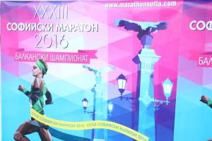 09.10. 2016. Maraton 20168